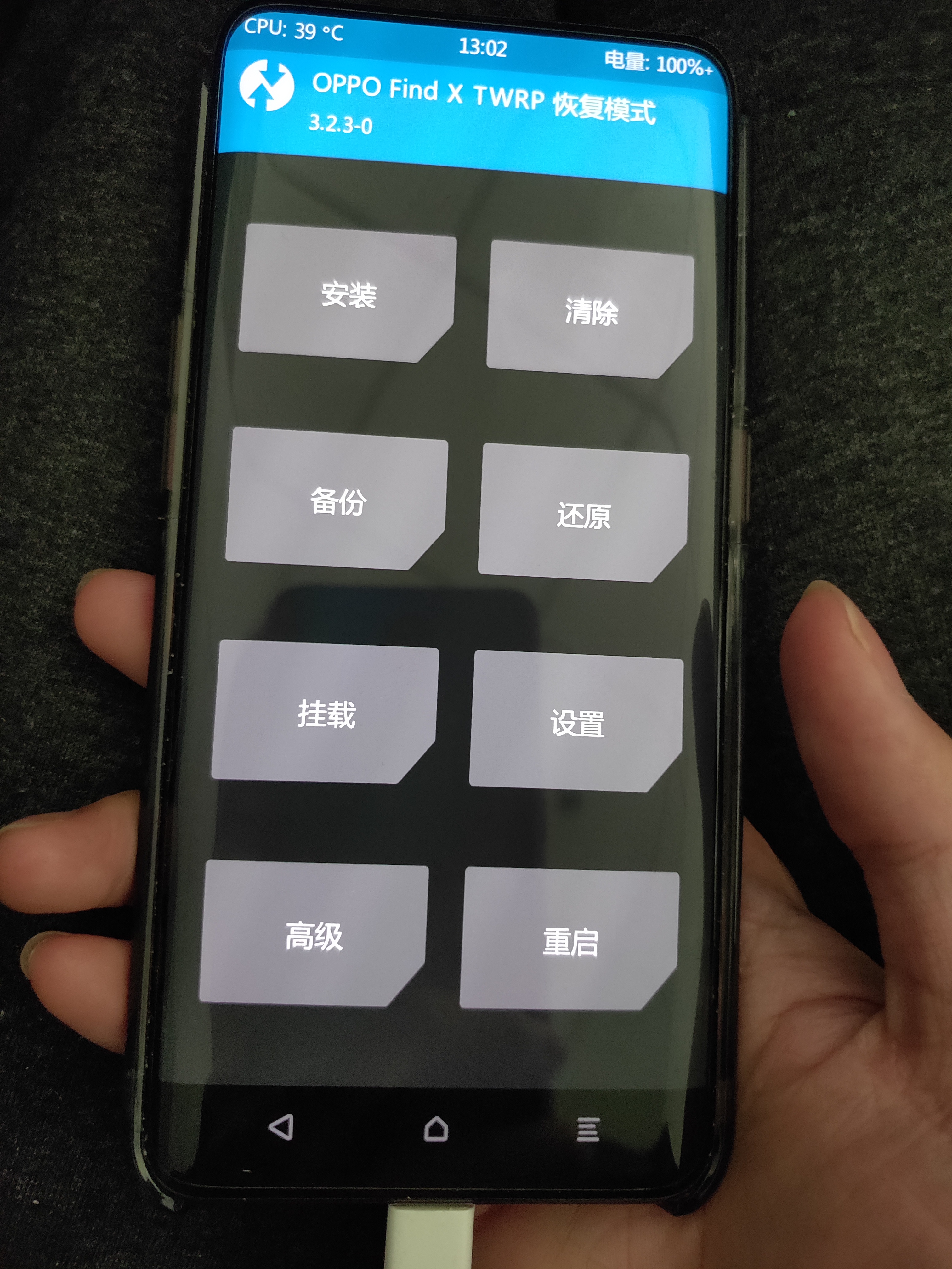 OPPO Find X 手机解锁BootLoader刷第三方Recovery以及获取ROOT教程